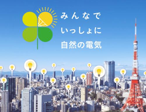 知っていますか?「みい電」  電気代が年間1万円安くなる新サービスとは?